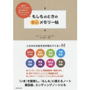 監修:佐々木悦子 出版社:池田書店 発行年月:2015年08月