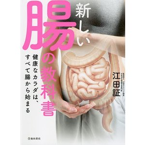 著:江田証 出版社:池田書店 発行年月:2019年06月 キーワード:健康