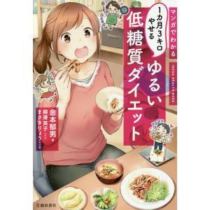 マンガでわかる1カ月3キロやせるゆるい低糖質ダイエット / 金本郁男 / 柳澤英子レシピまさきりょう