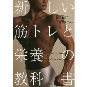 新しい筋トレと栄養の教科書 / 岡田隆 / 上村香久子|bookfan