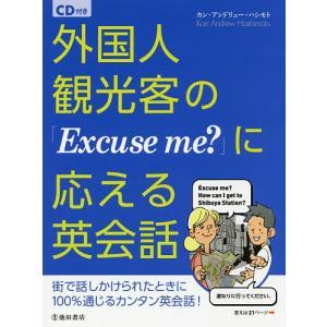 外国人観光客の「Excuse me?」に応える英会話 / カン・アンドリュー・ハシモト
