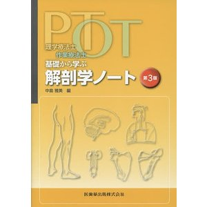 PT・OT基礎から学ぶ解剖学ノート 理学療法士・作業療法士 / 中島雅美