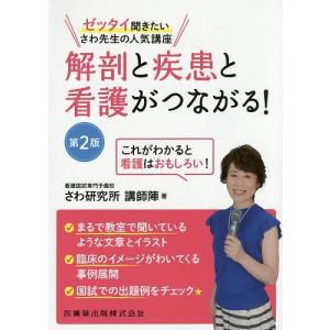 著:さわ研究所講師陣 出版社:医歯薬出版 発行年月:2015年08月