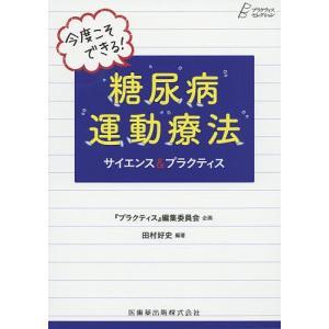 今度こそできる!糖尿病運動療法 サイエンス&プラクティス / 田村好史