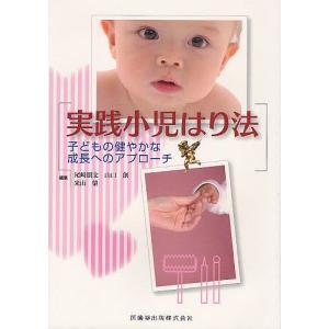 実践小児はり法  子どもの健やかな成長へのアプローチの商品画像 ナビ