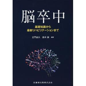 他編:正門由久 出版社:医歯薬出版 発行年月:2019年06月
