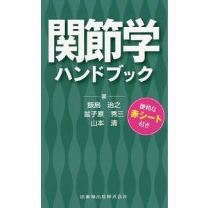 関節学ハンドブック / 飯島治之 / 盆子原秀三 / 山本清