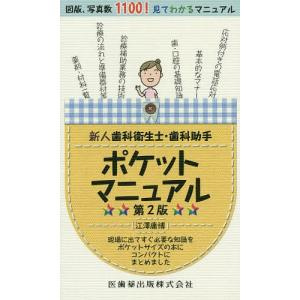 新人歯科衛生士・歯科助手ポケットマニュアル 現場に出てすぐ必要な知識をポケットサイズの本にコンパクトにまとめました / 江澤庸博
