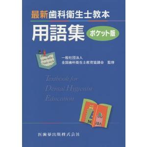 最新歯科衛生士教本用語集 ポケット版 / 眞木吉信