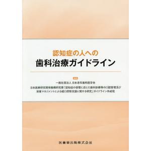 認知症の人への歯科治療ガイドライン / 日本老年歯科医学会