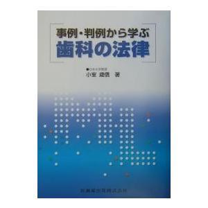 事例・判例から学ぶ歯科の法律|bookfan