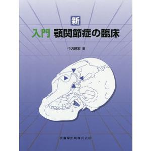 新入門顎関節症の臨床 / 中沢勝宏