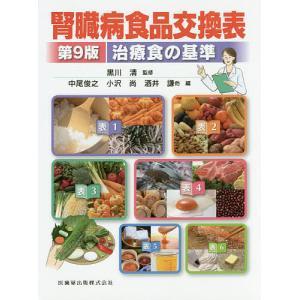 腎臓病食品交換表 治療食の基準 / 黒川清 / 中尾俊之