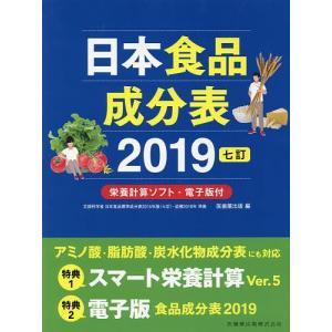 日本食品成分表 2019 / 医歯薬出版