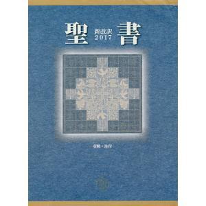 聖書 引照・注付 / 新日本聖書刊行会|bookfan