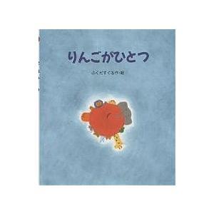 著:ふくだすぐる 出版社:岩崎書店 発行年月:1996年05月 シリーズ名等:えほん・ハートランド ...
