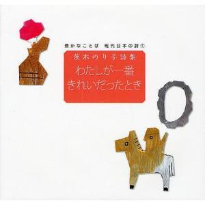 わたしが一番きれいだったとき 茨木のり子詩集 / 茨木のり子 / 伊藤英治