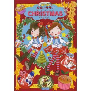 ルルとララのクリスマス / あんびるやすこ