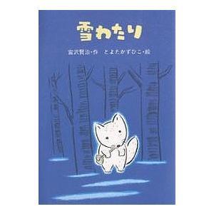 雪わたり / 宮沢賢治 / とよたかずひこ
