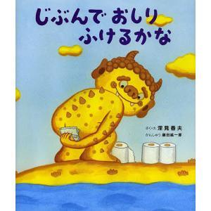 さく:深見春夫 出版社:岩崎書店 発行年月:2013年12月 シリーズ名等:えほんのぼうけん 59