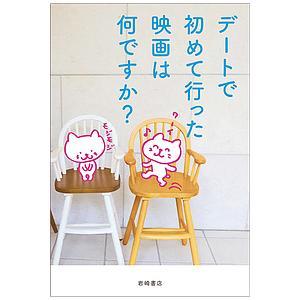 取材・文:柴田こずえ 出版社:岩崎書店 発行年月:2018年07月