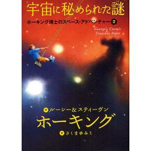 宇宙に秘められた謎 / ルーシー・ホーキング / スティーヴン・ホーキング / さくまゆみこ