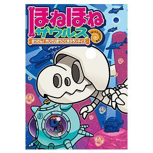 ほねほねザウルス 17/カバヤ食品株式会社/・監修ぐるーぷ・アンモナイツ