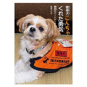 聴導犬こんちゃんがくれた勇気 難病のパートナーを支えて / 高橋うらら
