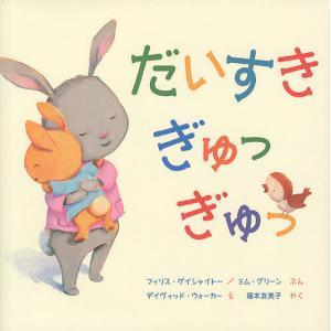 だいすきぎゅっぎゅっ / フィリス・ゲイシャイトー / ミム・グリーン / デイヴィッド・ウォーカー|bookfan