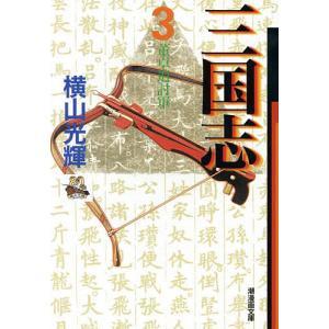 三国志 3 / 横山光輝