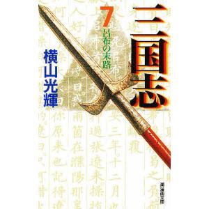 三国志 7 / 横山光輝