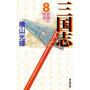 三国志 8 / 横山光輝