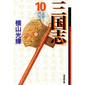 三国志 10 / 横山光輝