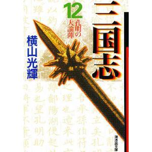 三国志 12 / 横山光輝
