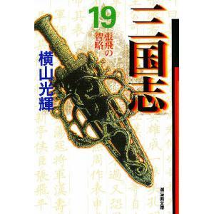 三国志 19 / 横山光輝