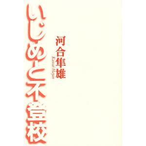 いじめと不登校 / 河合隼雄