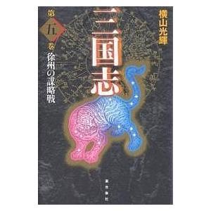 三国志 第5巻 愛蔵版/横山光輝