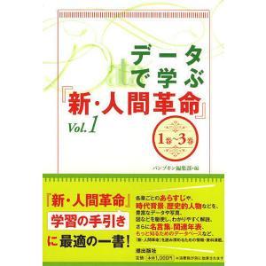 データで学ぶ『新・人間革命』 Vol.1 / パンプキン編集部