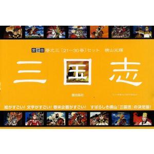 愛蔵版 三国志 3 21〜30巻セット