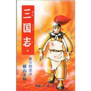 三国志  黄巾賊退治  2の商品画像|ナビ