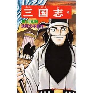 中古少年コミック 三国志(18) / 横山光輝の商品画像|ナビ