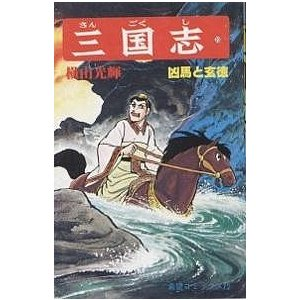 中古少年コミック 三国志(20) / 横山光輝の商品画像 ナビ