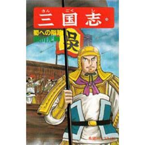 三国志  蜀への隘路  33の商品画像|ナビ