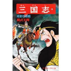 中古少年コミック 三国志(35) / 横山光輝の商品画像|ナビ