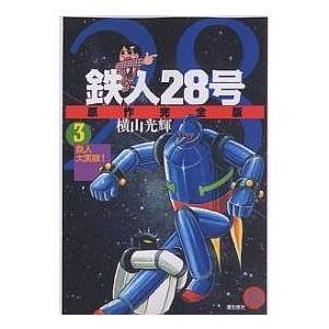 鉄人28号  原作完全版 鉄人大実験!  3の商品画像|ナビ