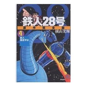 鉄人28号  原作完全版 鉄人暴走する!  4の商品画像 ナビ
