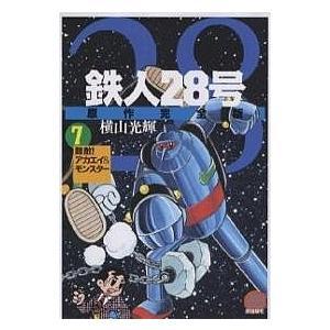鉄人28号  原作完全版 難敵!アカエイ&モンスター  7の商品画像|ナビ