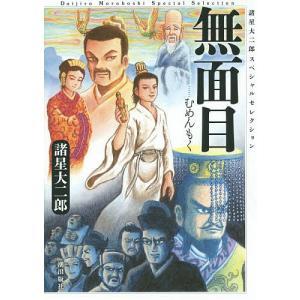無面目  諸星大二郎スペシャルセレクシ  1の商品画像 ナビ