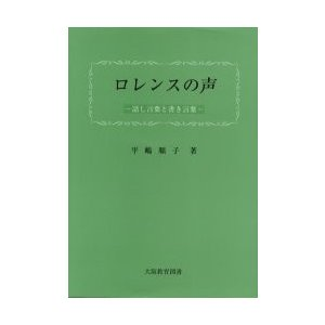 ロレンスの声-話し言葉と書き言葉- / 平嶋順子|bookfan