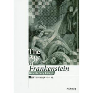 フランケンシュタインの世紀 Bicentenary Essays / 日本シェリー研究センター / ...